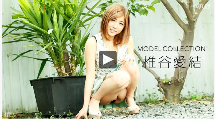 1Pondo 010517_459 モデルコレクション 椎谷愛結