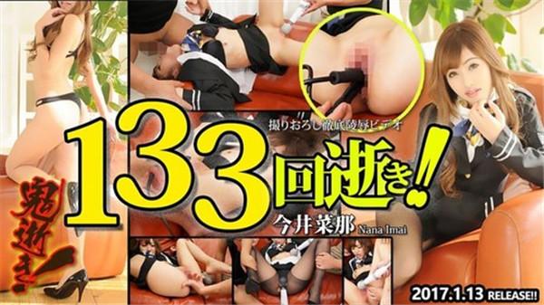 TokyoHotn1216 Tokyo Hot n1216 東京熱 鬼逝 今井菜那 Nana Imai