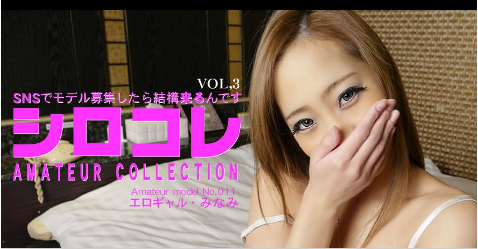 Asiatengoku 0773 SNSでモデル募集したら結構来るんです シロコレ AMATEUR COLLECTION MINAMI VOL3 / 鈴原みなみ