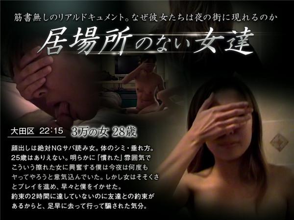 Jukujo-club6657 Jukujo-club 6657 熟女倶楽部 6657 居場所のない女達~太田区 3万の女28歳~
