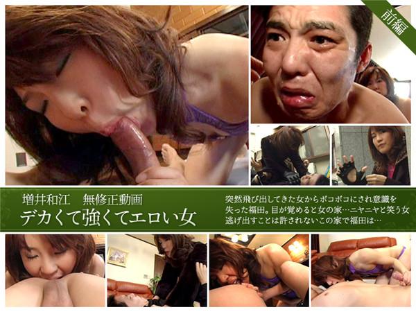 Jukujo-club6868 Jukujo-club 6868 熟女倶楽部 6868 増井和江 デカくて強くてエロい女 第1話