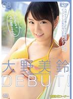 DVAJ-0069 大野美鈴DEBUT!