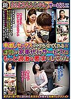 MEKO-206 新「おばさんレンタル」サービス09 中出しセックスまでやらせてくれると評判の家事代行サービスにもっと過激な要求をしてみた