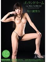 MIGD-180 ゴックンドリーム 早川瀬里奈
