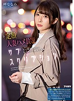 [ENGSUB]IPX-632 A One-Price Married Woman A Fuck-All-You-Want Subscription My Husband Could Never Satisfy Me, So I Degraded Myself To The Lowest Form Of Work I Could Find Nanami Misaki