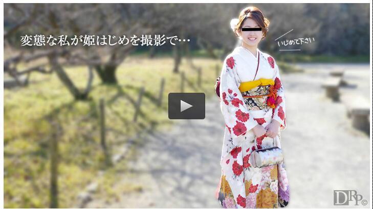 10musume 010517_01 変態な私が姫始めは撮影で 佐伯ほのか