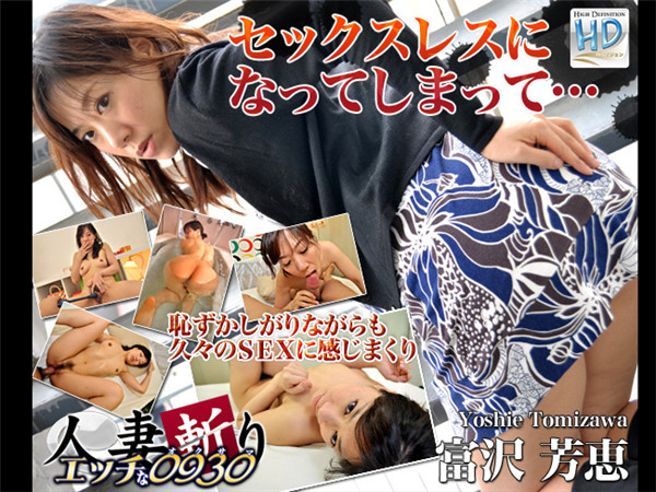 H0930 ki170131 エッチな0930 富沢 芳恵 Yoshie Tomizawa